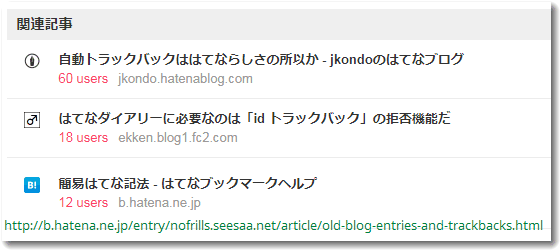 b-.hatena-entry-old-blog-entries-and-trackbacks.png