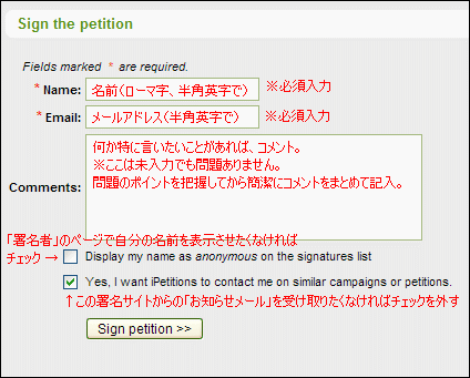 ipetitionhowto.png